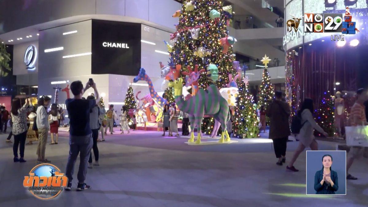 คริสมาสต์นี้ เชคอินไหนดี