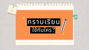 กราบเรียน ใช้กับใครได้บ้าง? เกร็ดความรู้การใช้ภาษา