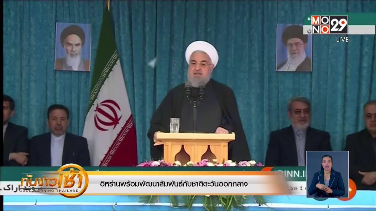 อิหร่านพร้อมพัฒนาสัมพันธ์กับชาติตะวันออกกลาง