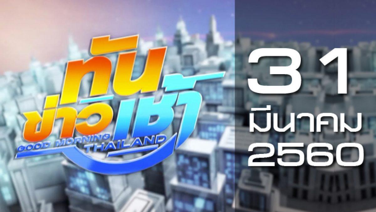 ทันข่าวเช้า Good Morning Thailand 31-03-60