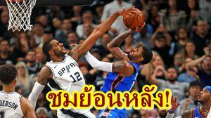 ชมย้อนหลัง! บาสเกตบอล NBA ซานแอนโตนิโอ สเปอรส์ พบ โอกลาโฮมา ซิตี้ ธันเดอร์