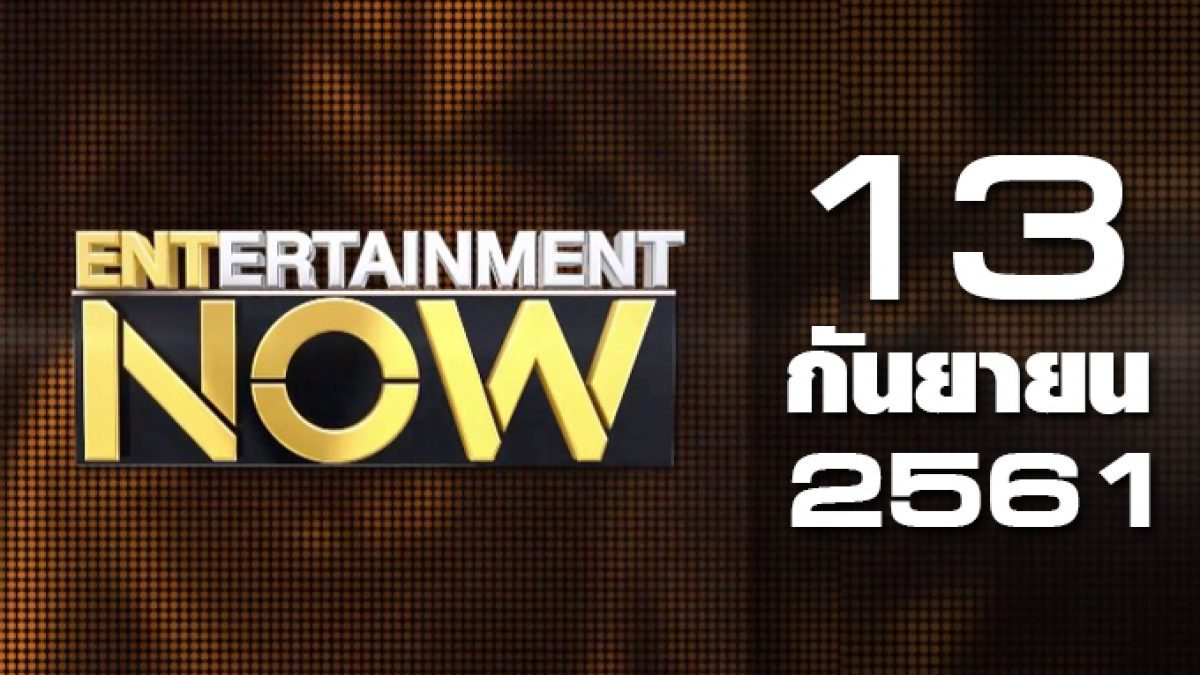 Entertainment Now Break 1 13-09-61