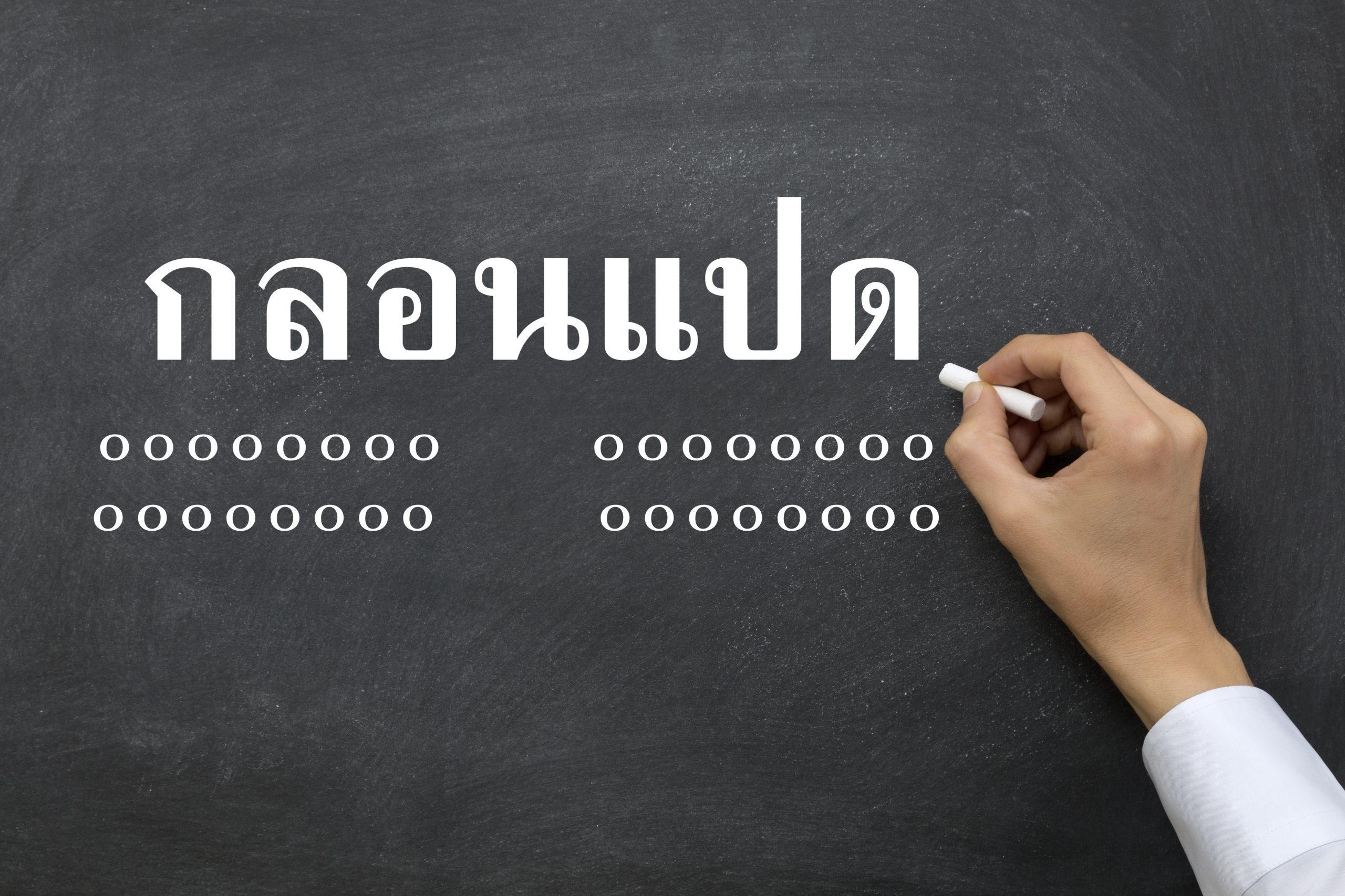 กลอนแปด คืออะไร? ลักษณะแผนผังกลอนแปด ที่ควรรู้