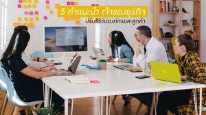 5 คำแนะนำ เจ้าของธุรกิจ