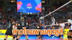 ผลวอลเลย์บอล : สาวไทย สู้สุดใจพ่าย เยอรมัน สุดสูสี 2-3 เซต ศึก เนชั่นส์ ลีก
