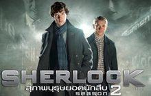Sherlock สุภาพบุรุษยอดนักสืบ ปี 2