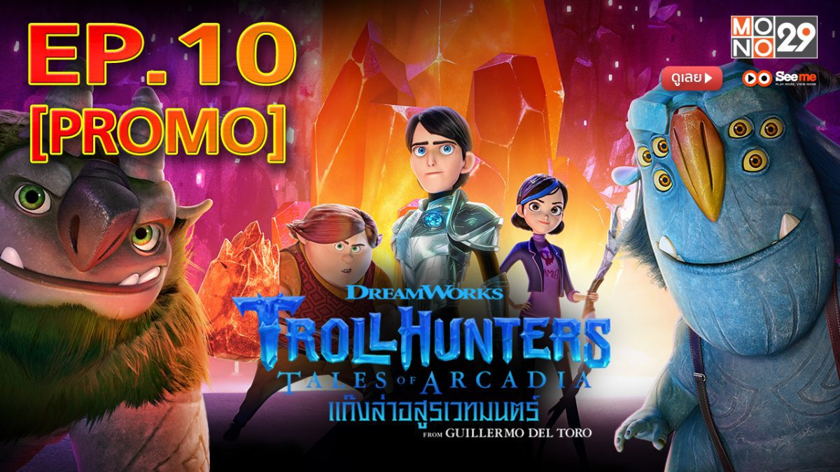 Trollhunters: Tales of Arcadia แก๊งล่าอสูรเวทมนตร์ ปี 1 EP.10 [PROMO]