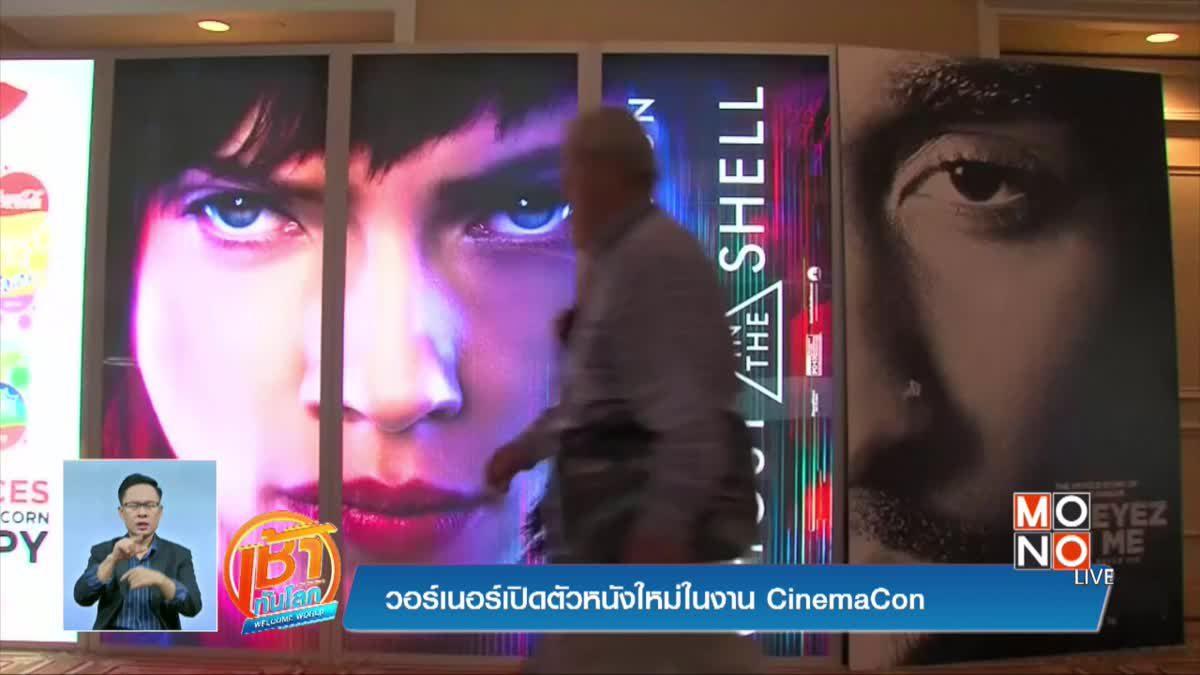 วอร์เนอร์เปิดตัวหนังใหม่ในงาน CinemaCon