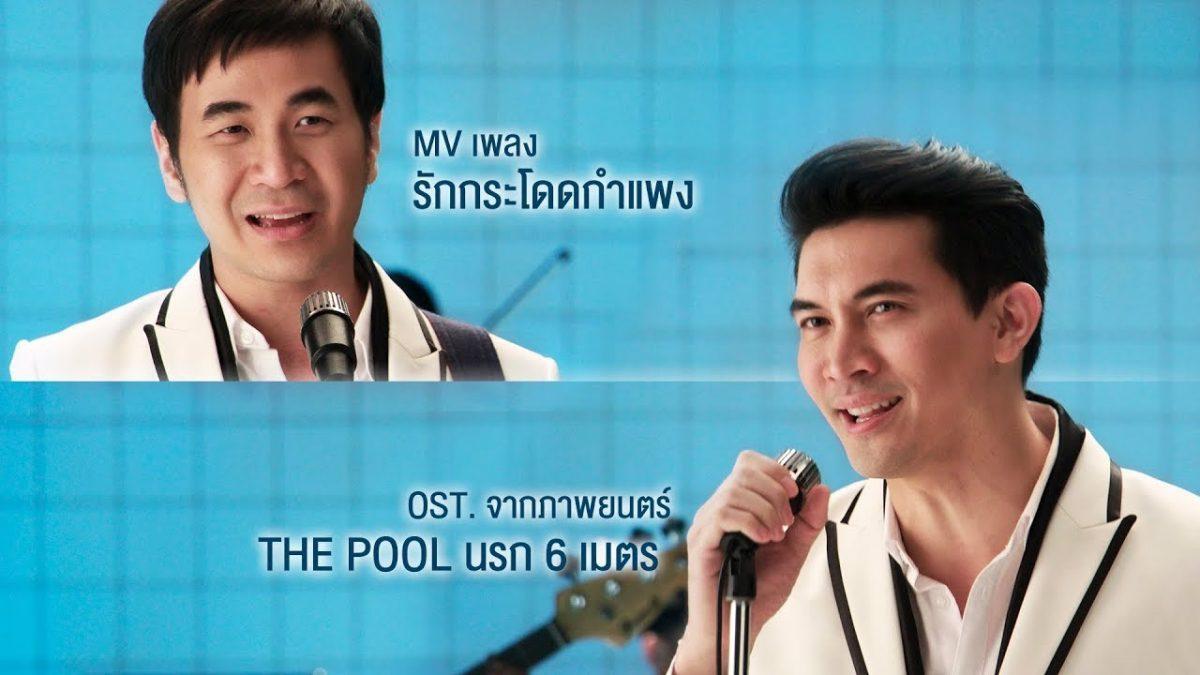 MV รักกระโดดกำแพง OST. The Pool นรก 6 เมตร