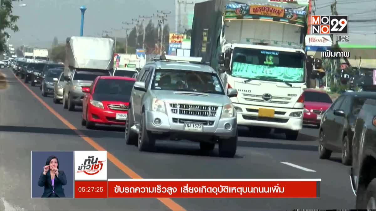 ขับรถความเร็วสูง เสี่ยงเกิดอุบัติเหตุบนถนนเพิ่ม