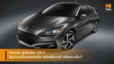 Honda ซุ่มคืนชีพ CR-Z ลุ้นว่าจะเป็นรถสปอร์ต ครอสโอเวอร์ หรือแบบอื่น?