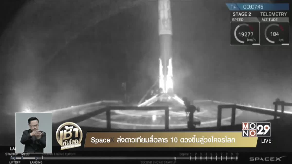 SpaceX ส่งดาวเทียมสื่อสาร 10 ดวงขึ้นสู่วงโคจรโลก