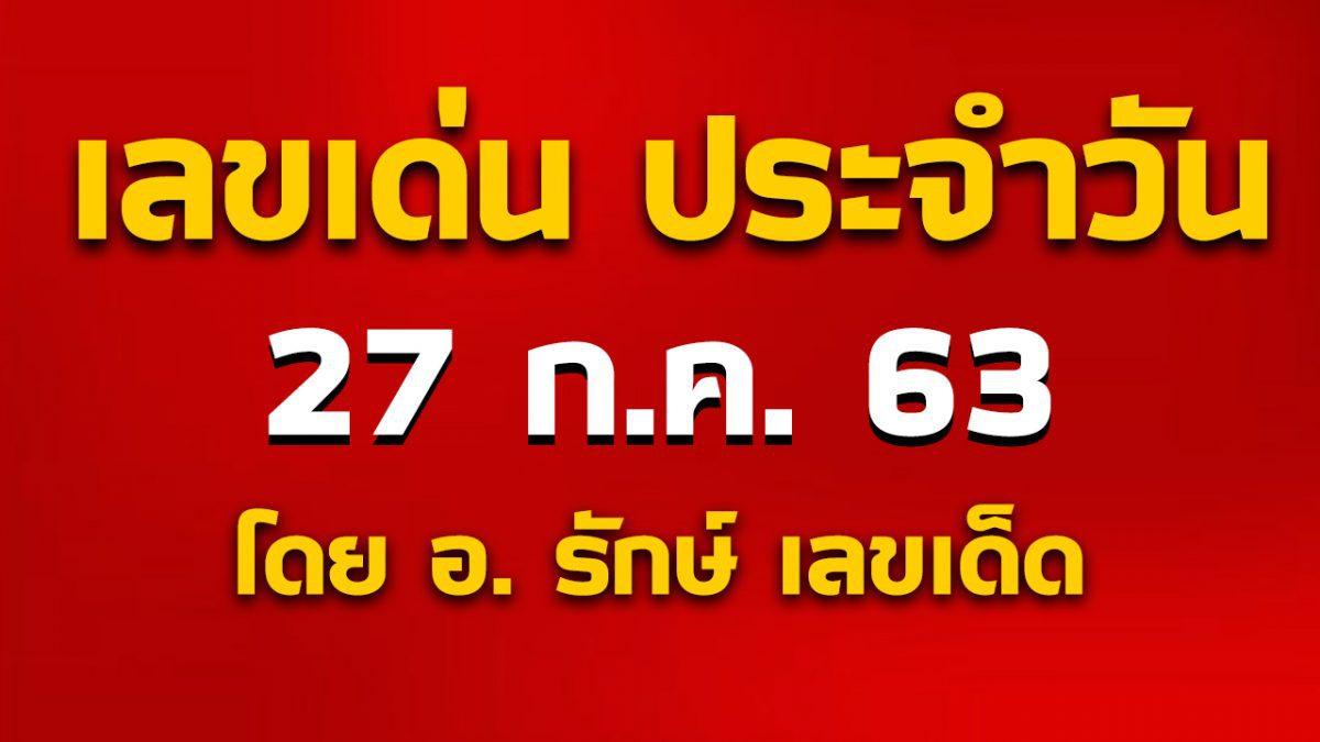 เลขเด่นประจำวันที่ 27 ก.ค. 63 กับ อ.รักษ์ เลขเด็ด #ฮานอย