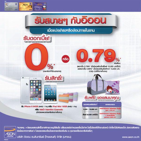 promotion-mobileexpo2015-17