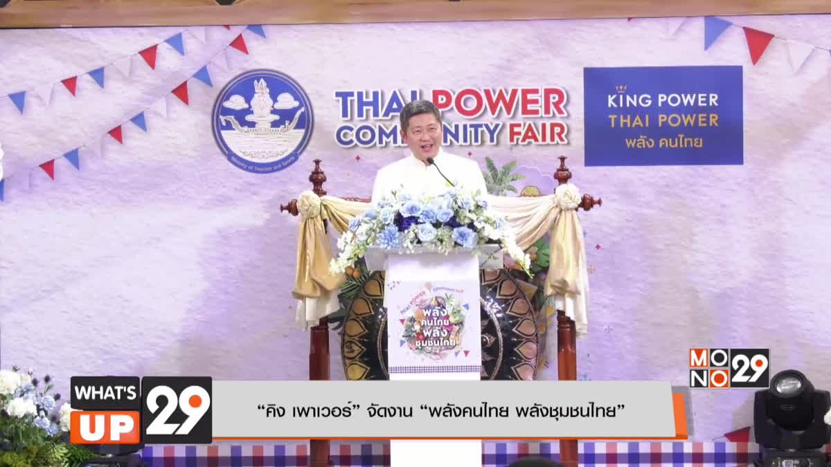 """""""คิง เพาเวอร์"""" จัดงาน """"พลังคนไทย พลังชุมชนไทย"""""""