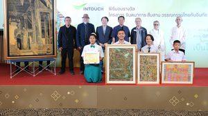 ประกาศผลผู้ชนะภาพวาด โครงการจินตนาการ สืบสาน วรรณกรรมไทยกับอินทัช ปีที่12