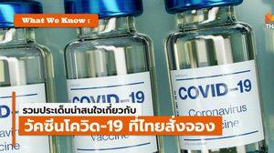 What We Know : วัคซีนโควิด-19 ที่รัฐบาลไทยลงนามจองซื้อ