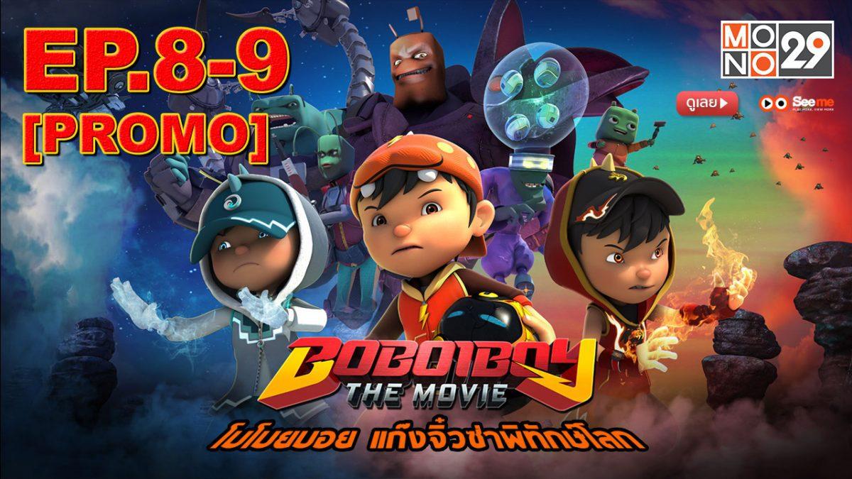 BoBoiBoy โบโบยบอย แก๊งจิ๋วซ่าพิทักษ์โลก EP.8-9 [PROMO]