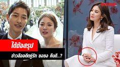 สื่อจีนลือ ซงเฮเคียว คืนดี ซงจุงกิ จุดเริ่มต้นจากแหวน!?