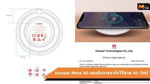 Wireless Charger อุปกรณ์ชาร์จไร้สาย 30 วัตต์ ของ Huawei ผ่านการรับรอง FCC