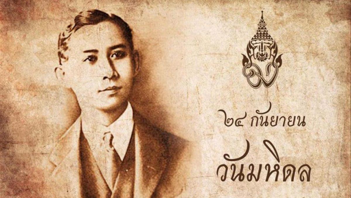 """24 กันยายน วันมหิดล """"พระบิดาแห่งการแพทย์แผนปัจจุบันของไทย"""""""