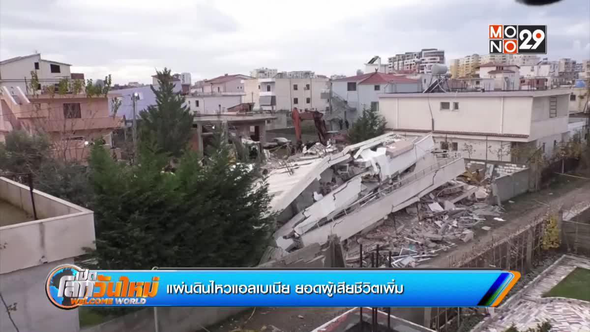 แผ่นดินไหวแอลเบเนีย ยอดผู้เสียชีวิตเพิ่ม