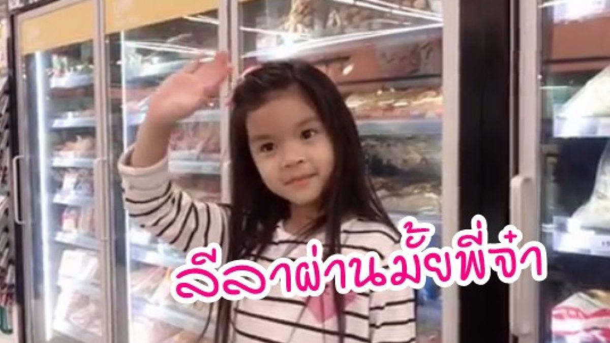 เนียนเลยนะ ลูกพี่ลิ ลีลาว่าที่นางสาวไทยผ่านมั้ยพี่จ๋า