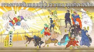 ภาพวาด ลายเส้นแบบญี่ปุ่นจากตัวละครเกมดังสุดคลาสสิค