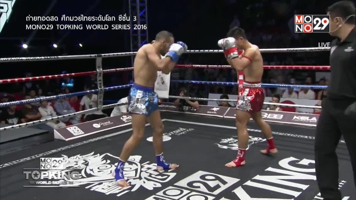 TK 10 คู่ที่ 1 Super Fight : เฉิน เว่ยเฉา VS โมฮัมเม็ด กาลาอุย