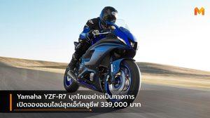 Yamaha YZF-R7 บุกไทยอย่างเป็นทางการ เปิดจองออนไลน์สุดเอ็ก์คลูซีฟ 339,000 บาท