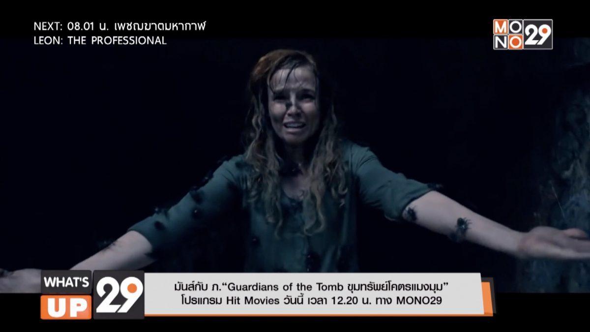 """มันส์กับ ภ.""""Guardians of the Tomb ขุมทรัพย์โคตรแมงมุม""""  โปรแกรม Hit Movies วันนี้ เวลา 12.20 น. ทาง MONO29"""