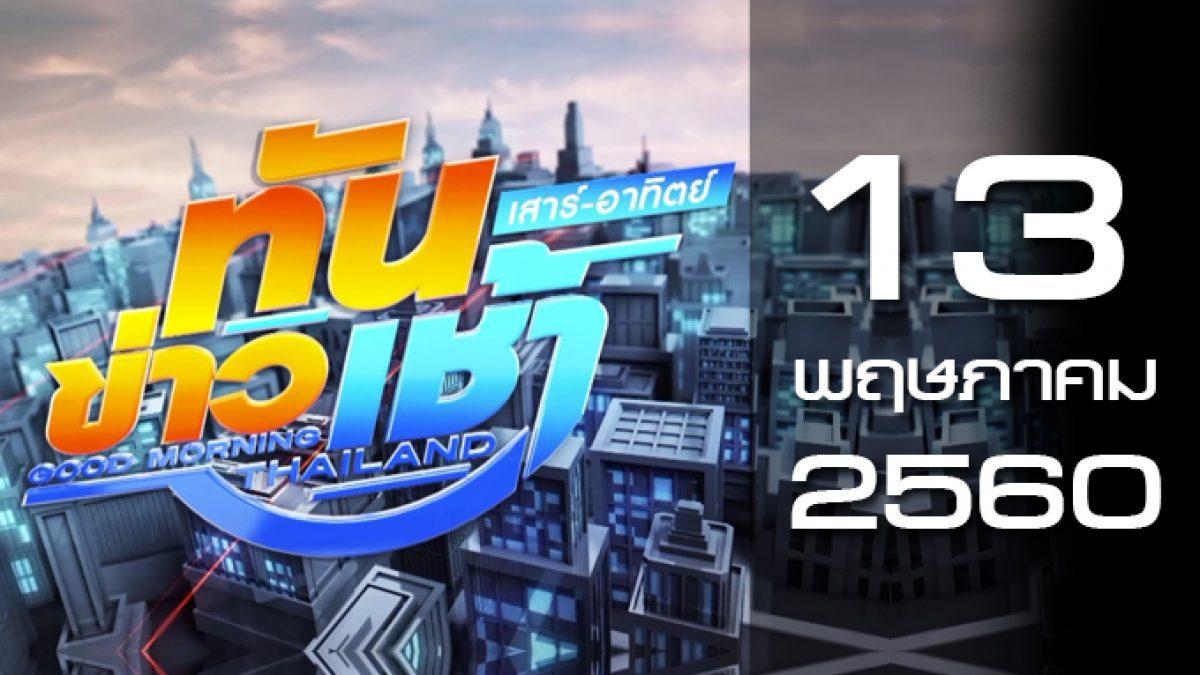 ทันข่าวเช้า เสาร์-อาทิตย์ Good Morning Thailand 13-05-60