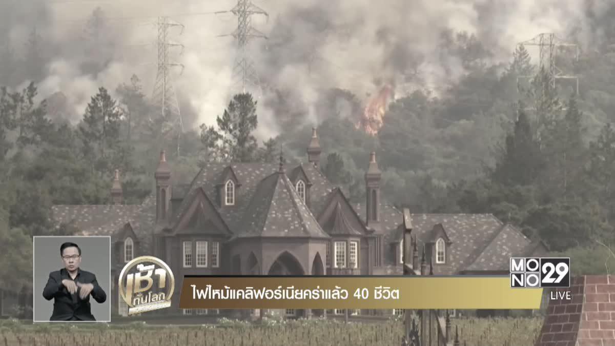 ไฟไหม้แคลิฟอร์เนียคร่าแล้ว 40 ชีวิต