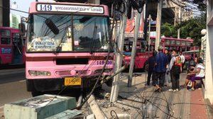 ผู้โดยสารระทึก! รถเมล์เบรกแตก ชนเสาไฟฟ้าพังยับ