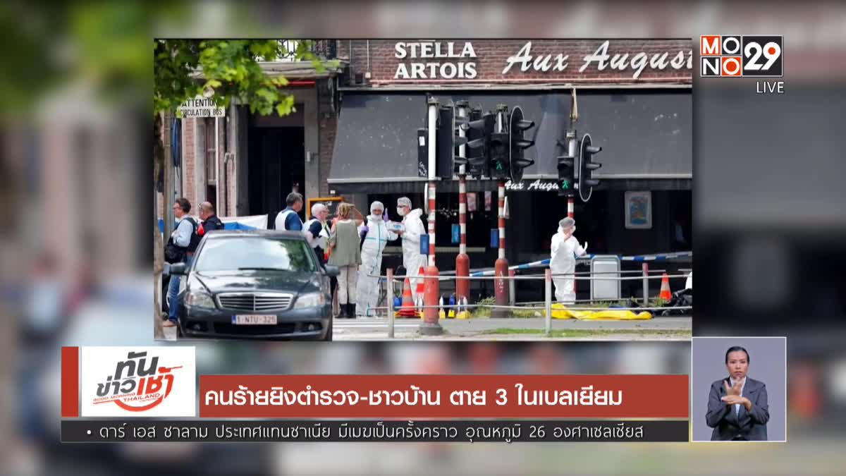 คนร้ายยิงตำรวจ-ชาวบ้าน ตาย 3 ในเบลเยียม