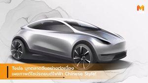Tesla บุกตลาดจีนอย่างต่อเนื่อง เผยภาพดีไซน์รถยนต์ไฟฟ้า Chinese Style!