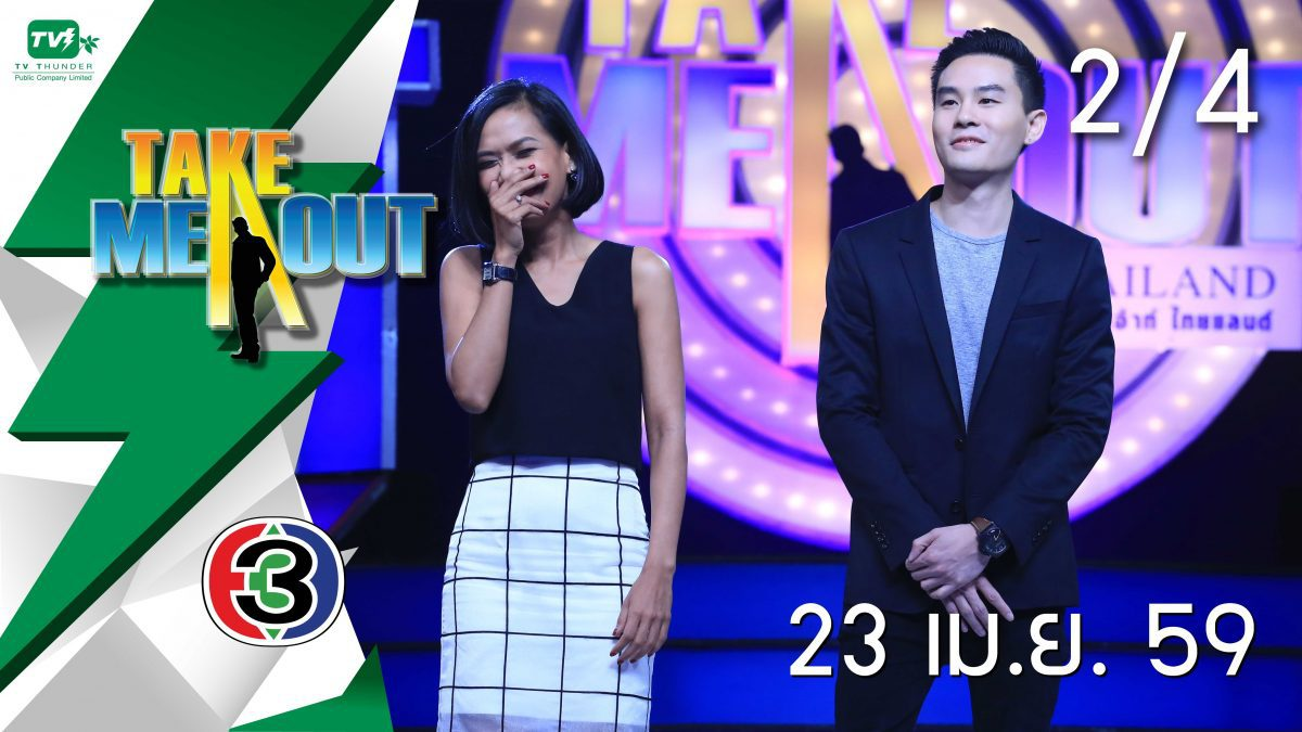Take Me Out Thailand S10 ep.3 จอน-แบงค์ 2/4 (23 เม.ย. 59)
