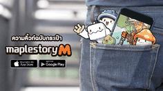 MapleStory M เกมมือถือในตำนานเปิดให้ลงทะเบียนล่วงหน้าแล้ววันนี้