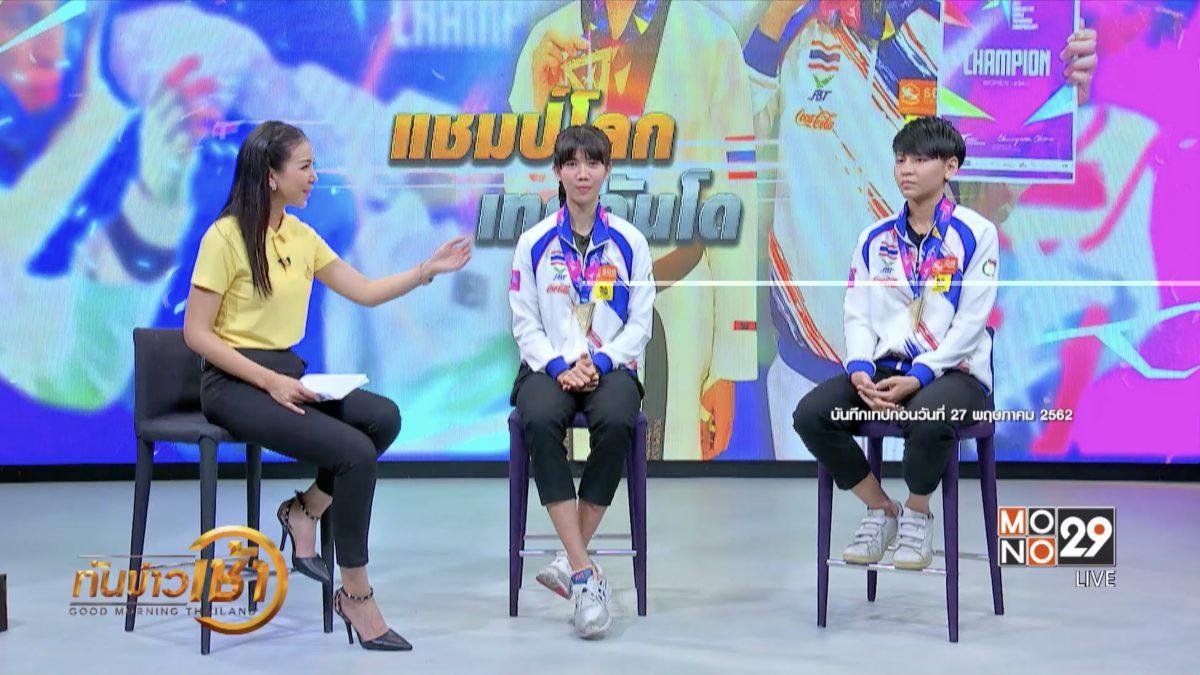 จอมเตะสาวไทยคว้าเหรียญทอง ศึกเทควันโดชิงแชมป์โลก 2019
