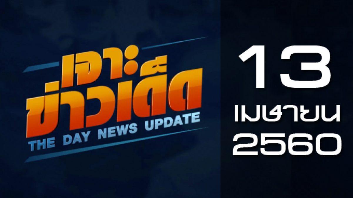 เจาะข่าวเด็ด The Day News update 13-04-60