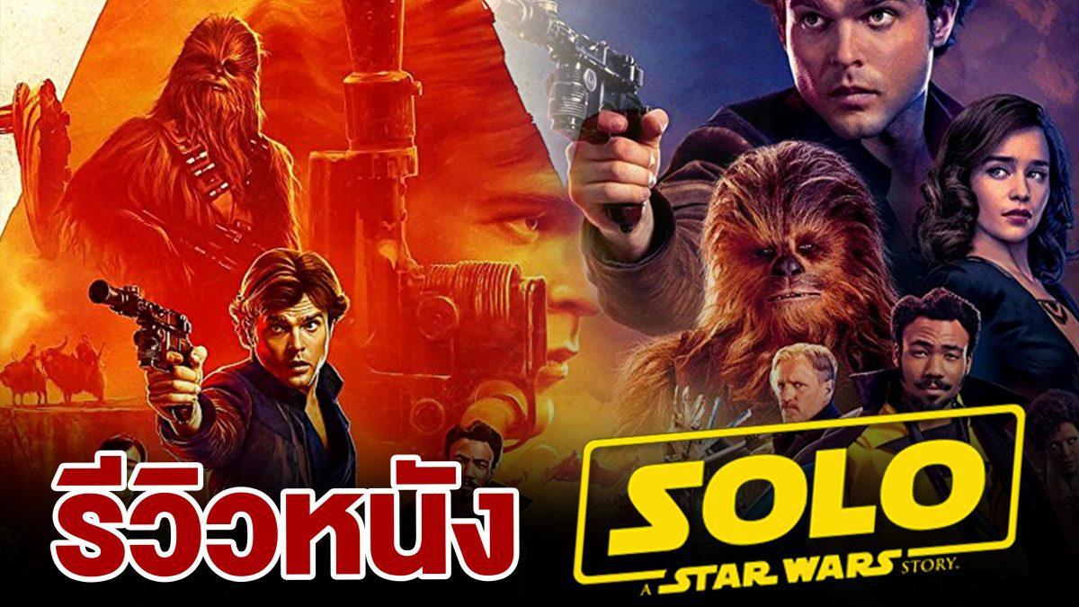 รีวิวหนัง Solo: A Star Wars Story