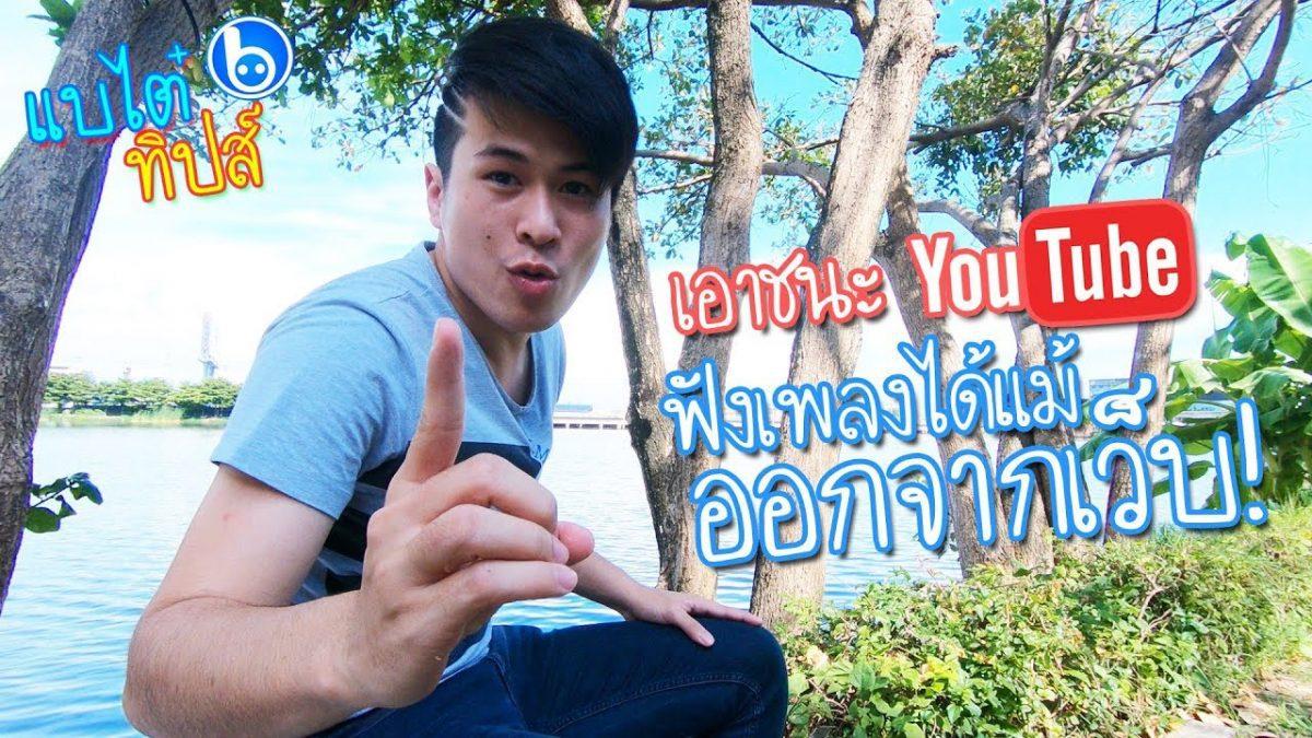 #beartaiTips เอาชนะ Youtube!! ฟังเพลงได้แม้ออกจาก Youtube แล้ว