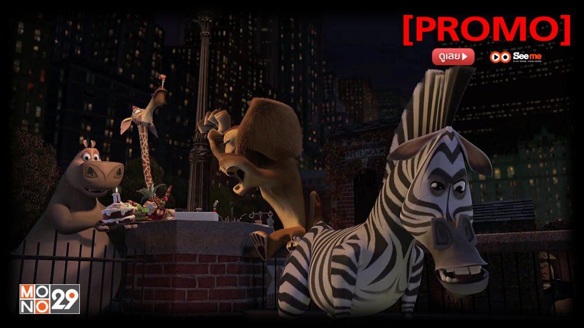 Madagascar มาดากัสการ์ [PROMO]