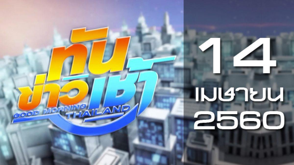 ทันข่าวเช้า Good Morning Thailand 14-04-60