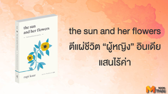 "the sun and her flowers ตีแผ่ชีวิต ""ผู้หญิง"" อินเดีย แสนไร้ค่า"