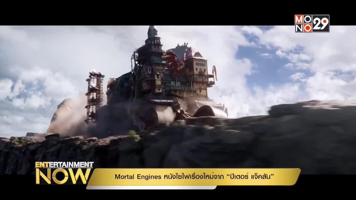 "Mortal Engines หนังไซไฟเรื่องใหม่จาก ""ปีเตอร์ แจ็คสัน"""