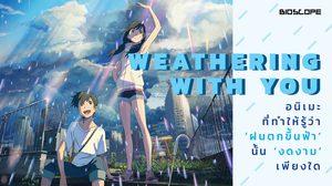 Weathering With You : อนิเมะที่ทำให้รู้ว่า 'ฝนตกขึ้นฟ้า' นั้น 'งดงาม' เพียงใด