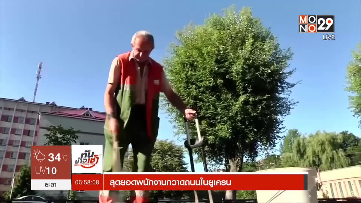 สุดยอดพนักงานกวาดถนนในยูเครน