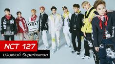NCT 127 ปล่อยพลัง 'Superhuman' สุดร้อนแรง! จ่อจัดเวิลด์ทัวร์ในไทย 22 มิ.ย.นี้!!