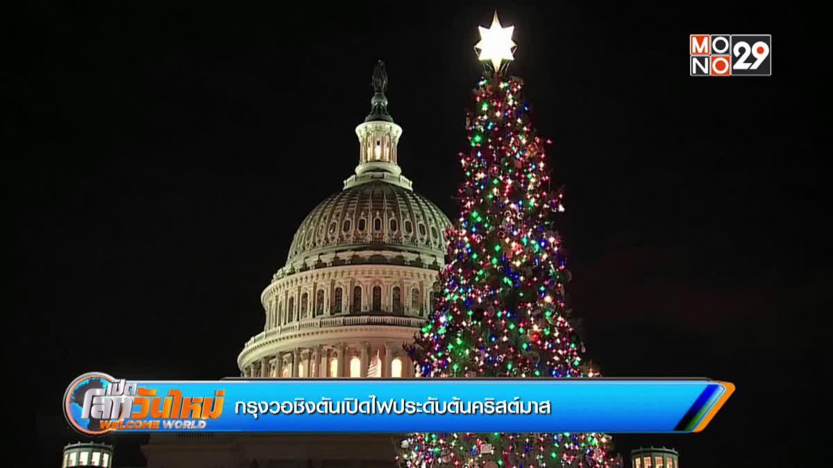 กรุงวอชิงตันเปิดไฟประดับต้นคริสต์มาส